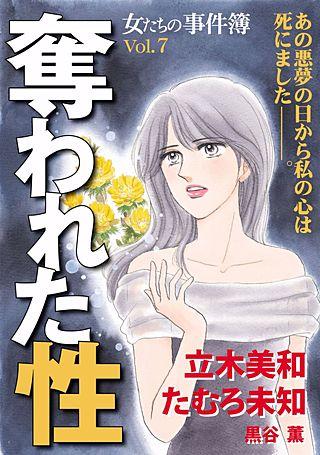 女たちの事件簿Vol.7 奪われた性