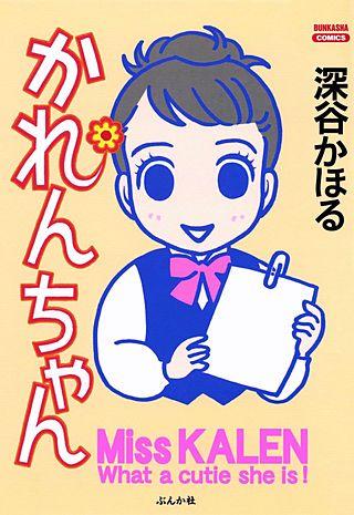 かれんちゃん(1)