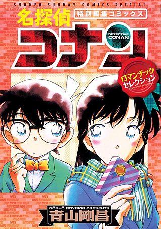名探偵コナン・ロマンチックセレクション(1)