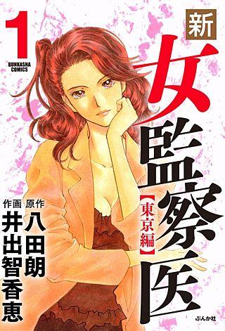 新・女監察医【東京編】(1)