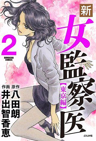 新・女監察医【東京編】(2)