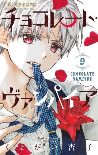 チョコレート・ヴァンパイア(9)