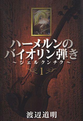 ハーメルンのバイオリン弾き~シェルクンチク~