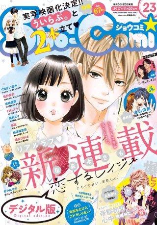 Sho-Comi 2017年23号