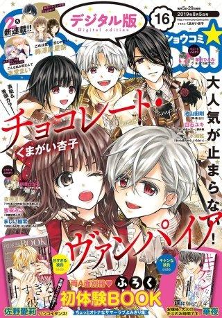 Sho-Comi 2019年16号