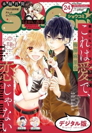 Sho-Comi 2019年24号