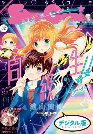 Sho-Comi 2020年2号