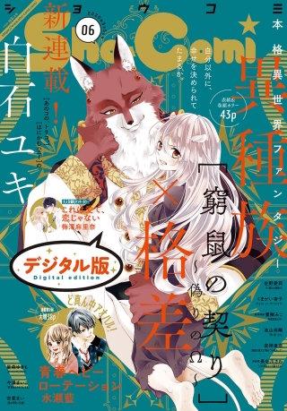Sho-Comi 2020年6号