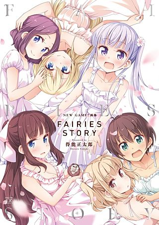 NEW GAME!画集 FAIRIES STORY(1)