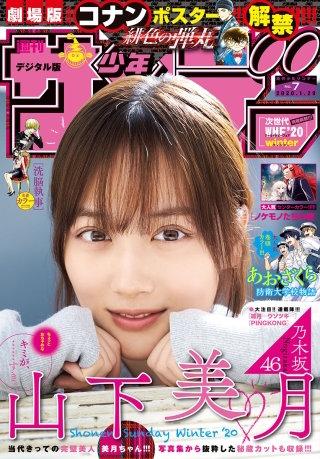週刊少年サンデー 2020年7号