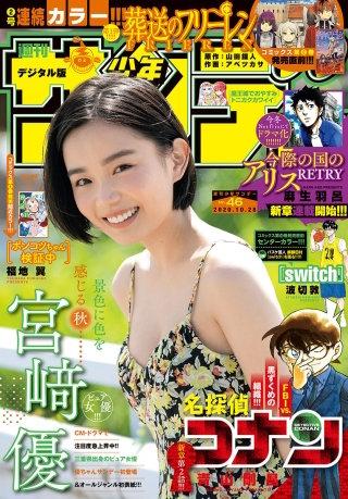 週刊少年サンデー 2020年46号