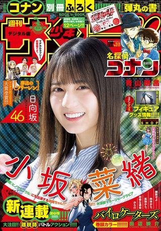 週刊少年サンデー 2021年22・23号