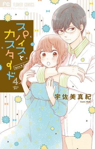 スパイスとカスタード(4)