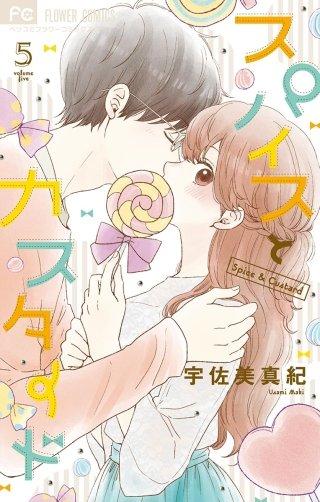 スパイスとカスタード(5)