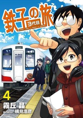 鉄子の旅 3代目(4)