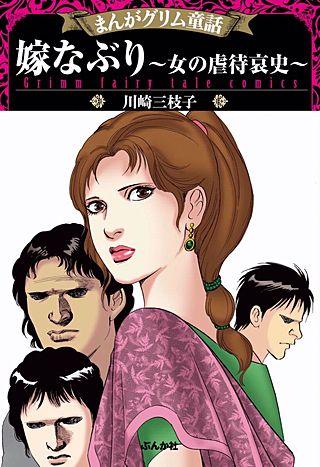 まんがグリム童話 嫁なぶり~女の虐待哀史~(1)