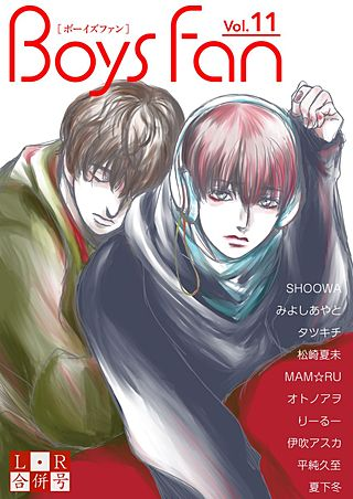 BOYS FAN vol.11 L・R合併号