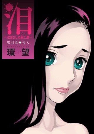 泪~泣きむしの殺し屋~ 分冊版(21)