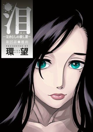 泪~泣きむしの殺し屋~ 分冊版(25)