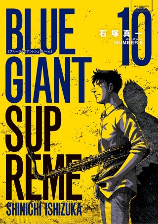 BLUE GIANT SUPREME(10)