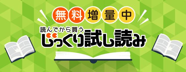 10周年記念!無料試し読み作品増量中!