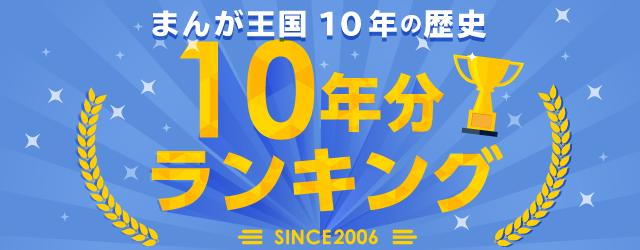 10年分の人気ランキング発表