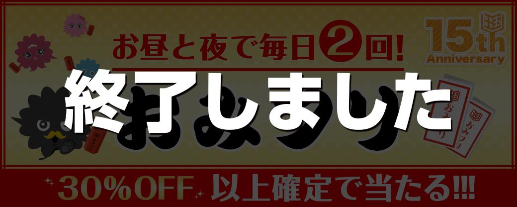 おみフリ_終了