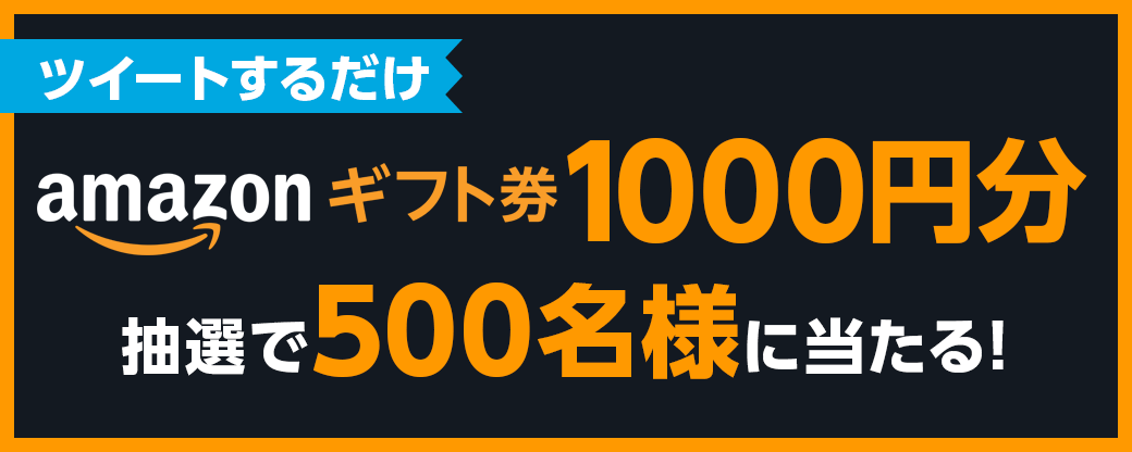 Amazonギフト券1,000円分が当たる!?
