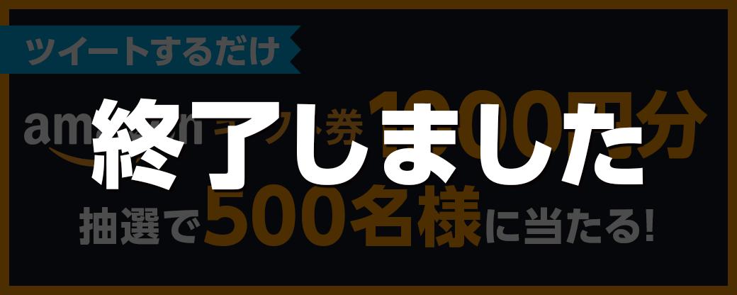 Amazonギフト券1,000円分が当たる!?_終了