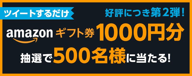 【第2弾】読みたいマンガをツイートしてAmazonギフト券をゲット!