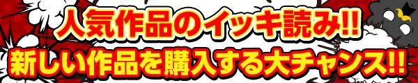 人気作品のイッキ読み!