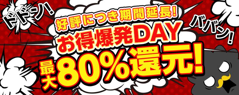 お得爆発DAY 最大80%還元!