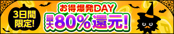 お得爆発day!!最大80%還元