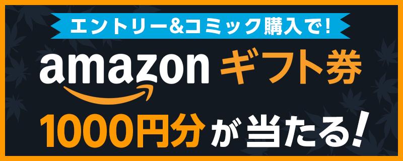 Amazonギフト券1000円分が当たる!?コミック購入応援キャンペーン
