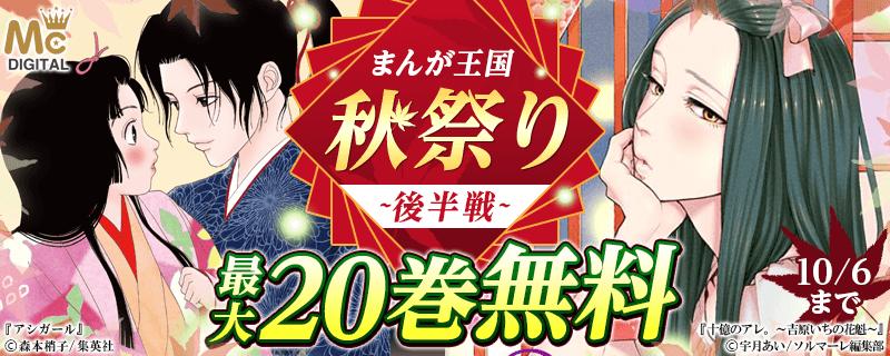 秋の夜長にイッキ読み?最大20巻無料キャンペーン!!後半戦