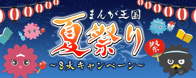 まんが王国夏祭り8大キャンペーン