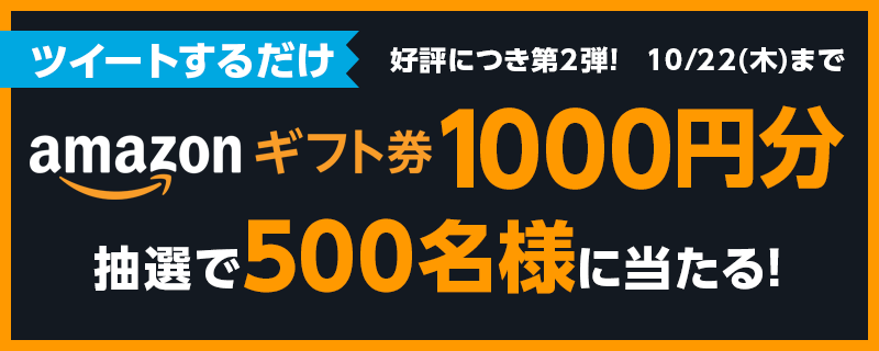 Amazonギフト券1,000円分 抽選で500名様に当たる