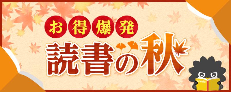 お得爆発!読書の秋キャンペーン