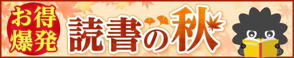 読書の秋キャンペーン