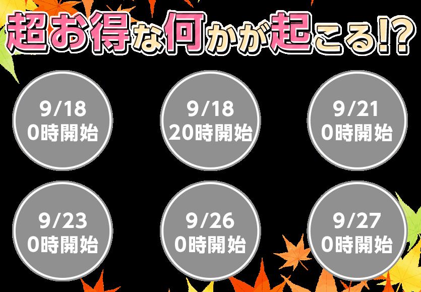 お得なキャンペーン情報 coming soon!!!