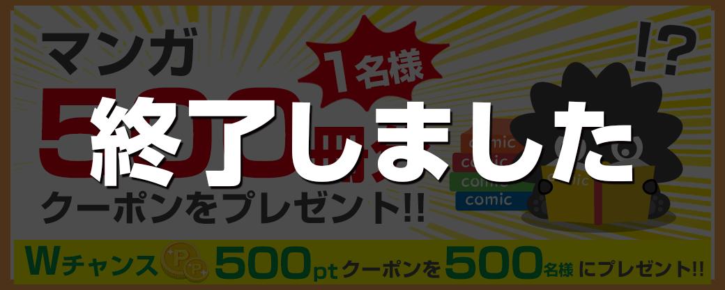 マンガ500冊プレゼント!!_終了