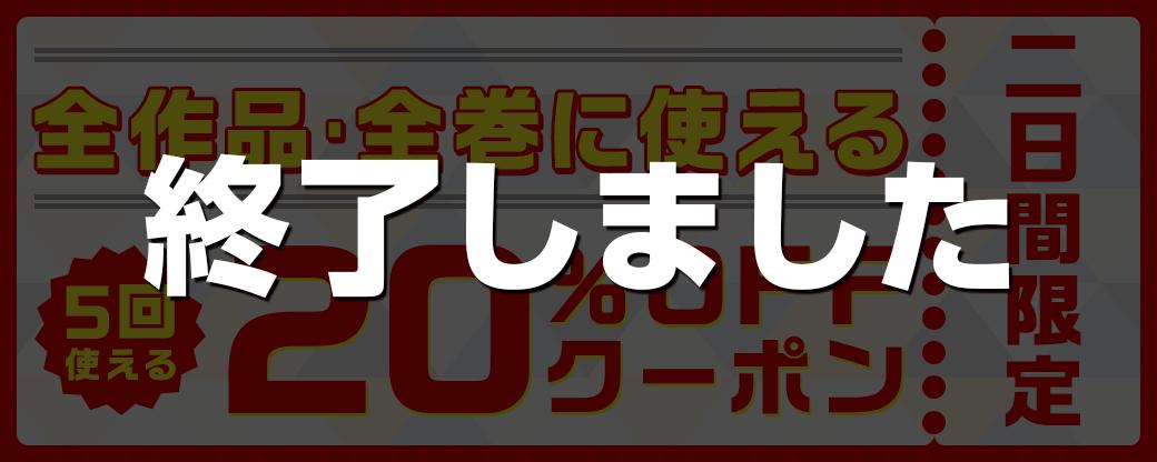 全作品全巻対象20%OFFクーポン_終了
