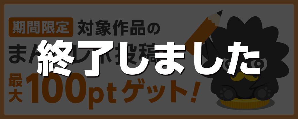 まんがレポ投稿でポイントGET!!_終了
