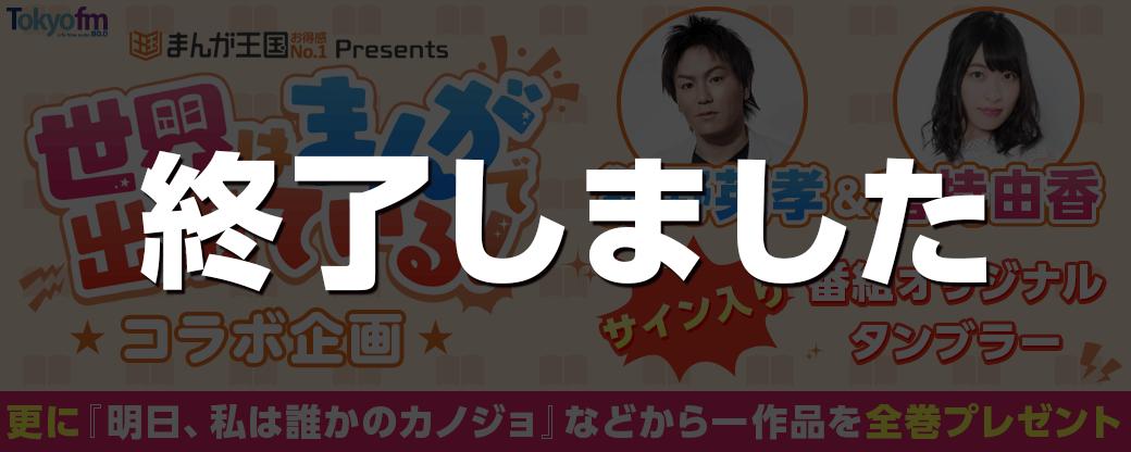 TOKYO FM「世界はまんがで出来ている!」×まんが王国コラボ企画!_終了