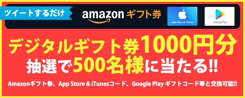6/11  Twitter Amazonギフト券キャンペーン