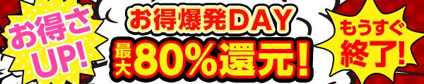 2/27 お得爆発80%還元キャンペーン 終了