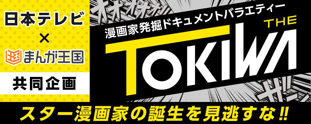 日本テレビ × まんが王国『 THE TOKIWA 』