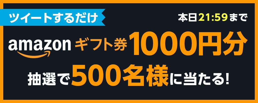 ツイートするだけ Amazonギフト券1,000円分が当たる!?