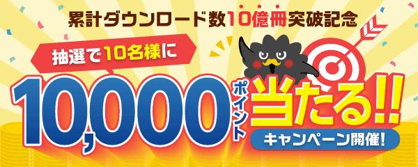 累計ダウンロード数10億冊突破記念!キャンペーン