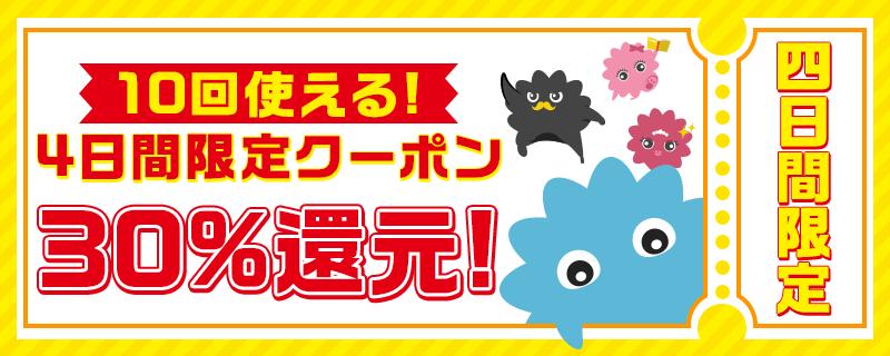 30%クーポン延長決定!!